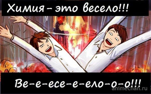 Химия это весело!)