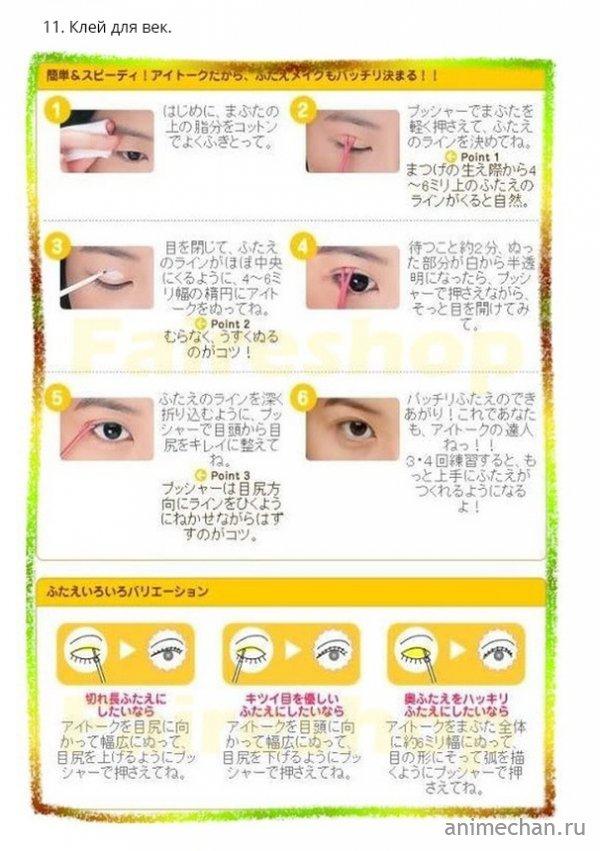 Как стать красоткой по японски