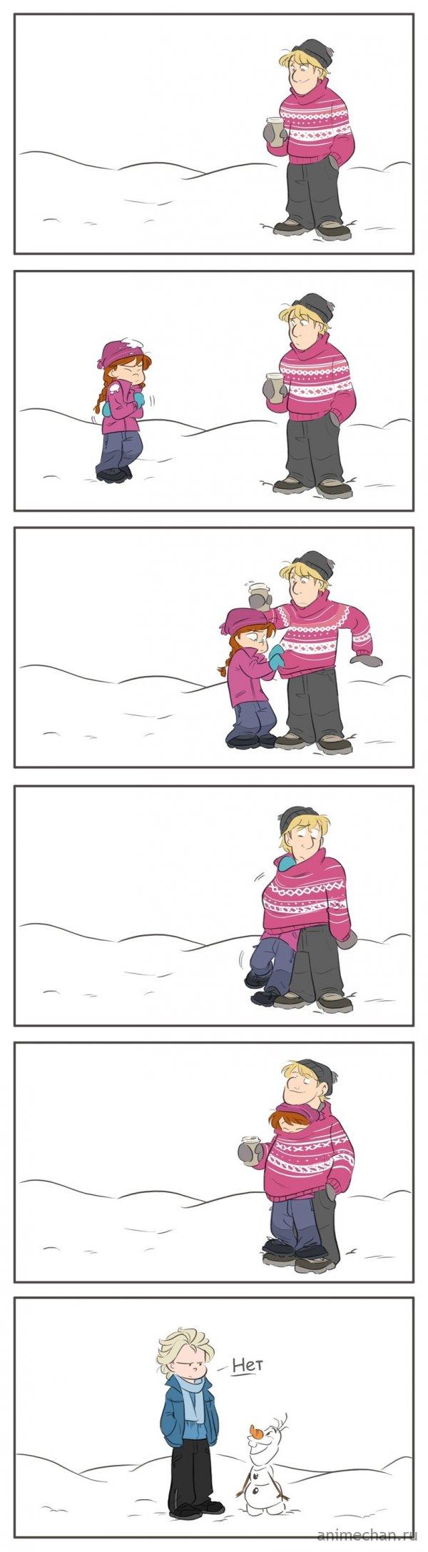 Когда одной холодно
