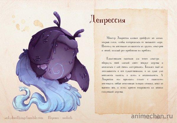 Милые монстры)