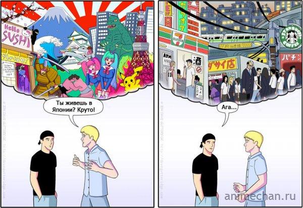 Япония. Ожидание VS Реальность