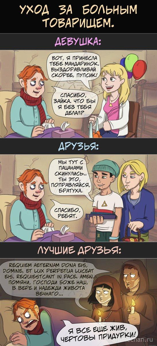 Уход за больным товарищем