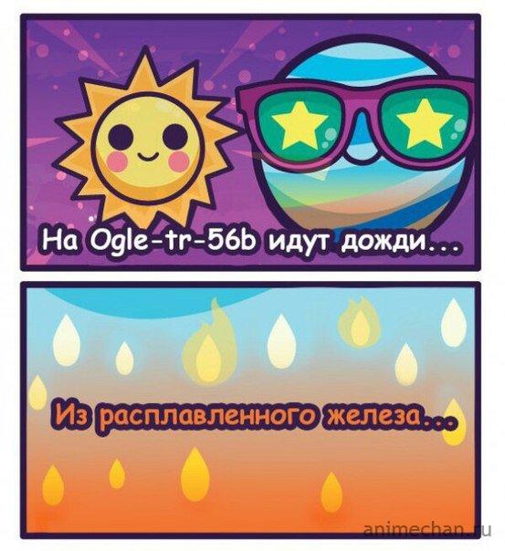 Как идет дождь на планетах.