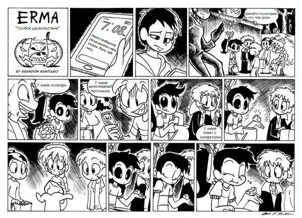 А что у тебя, Эрма?