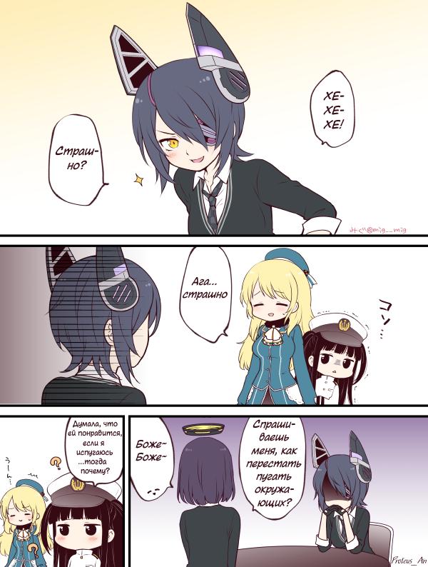 Проблемы Tenryuu