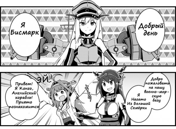 Знакомство с Бисмарк