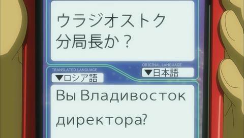 Вы Владивосток директора?
