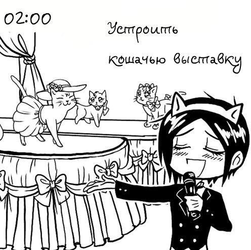 Ночное расписание Себастьяна
