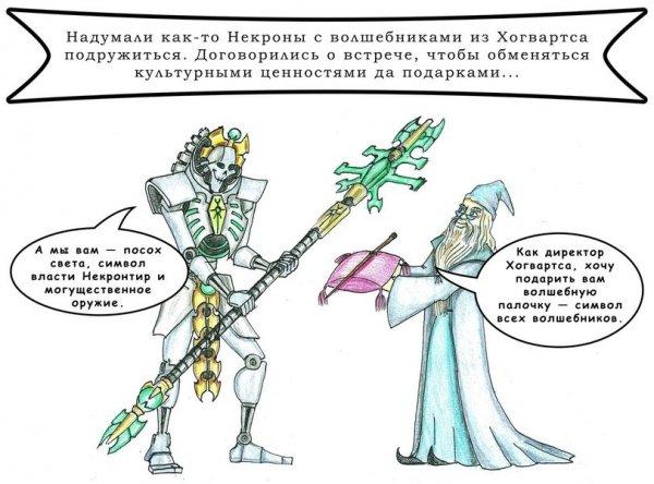 Как Некроны с Хогвртсом дружили