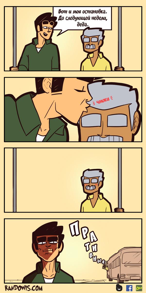 Несносный дед