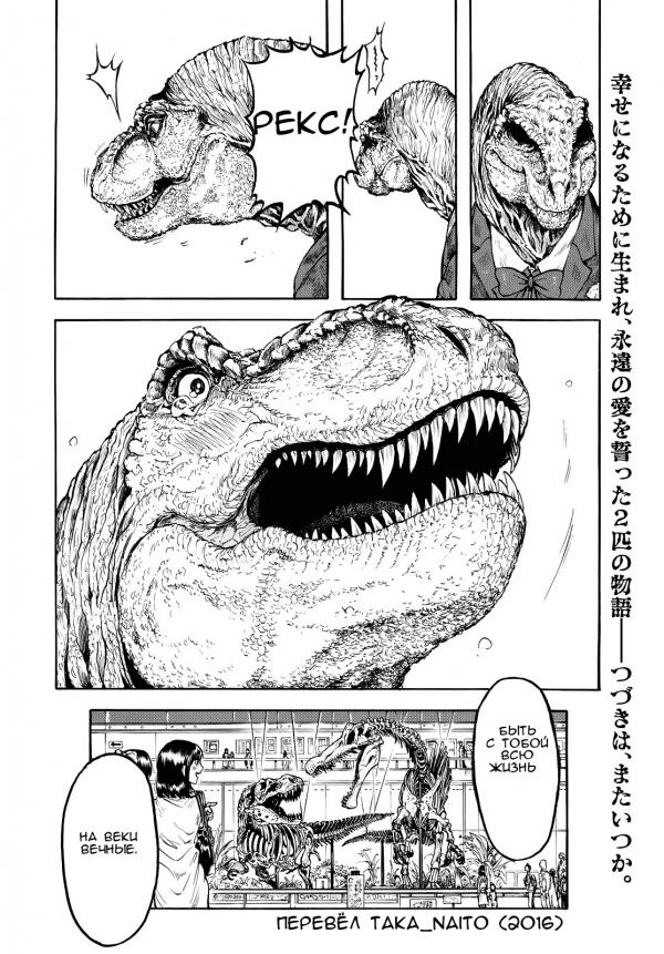 Jurassic Academy