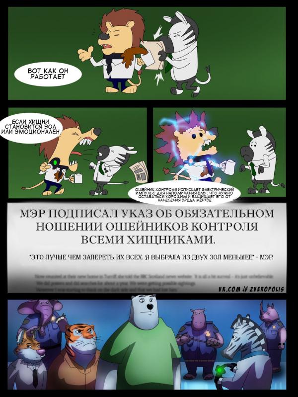 Зверополс v 2.0 «Истоки»