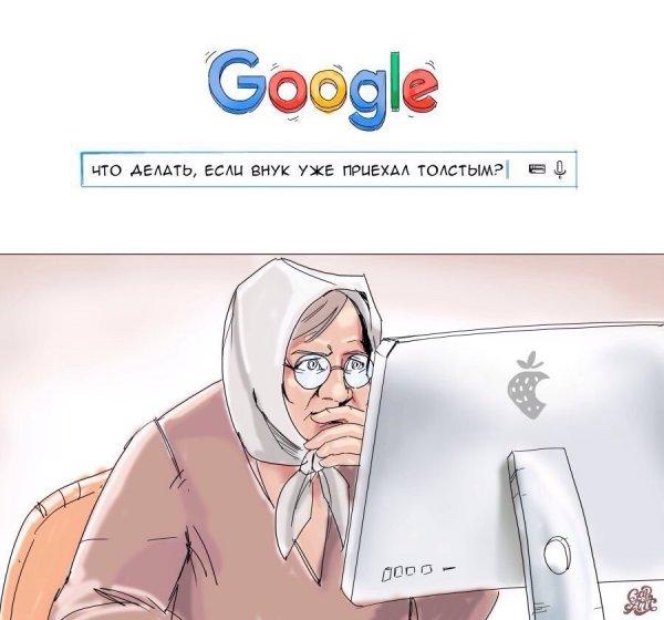 Запрос в гугл от бабушки.