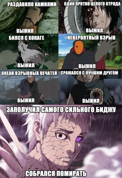 Про Обито