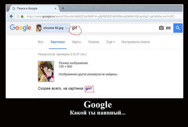 Эх, Гугл...