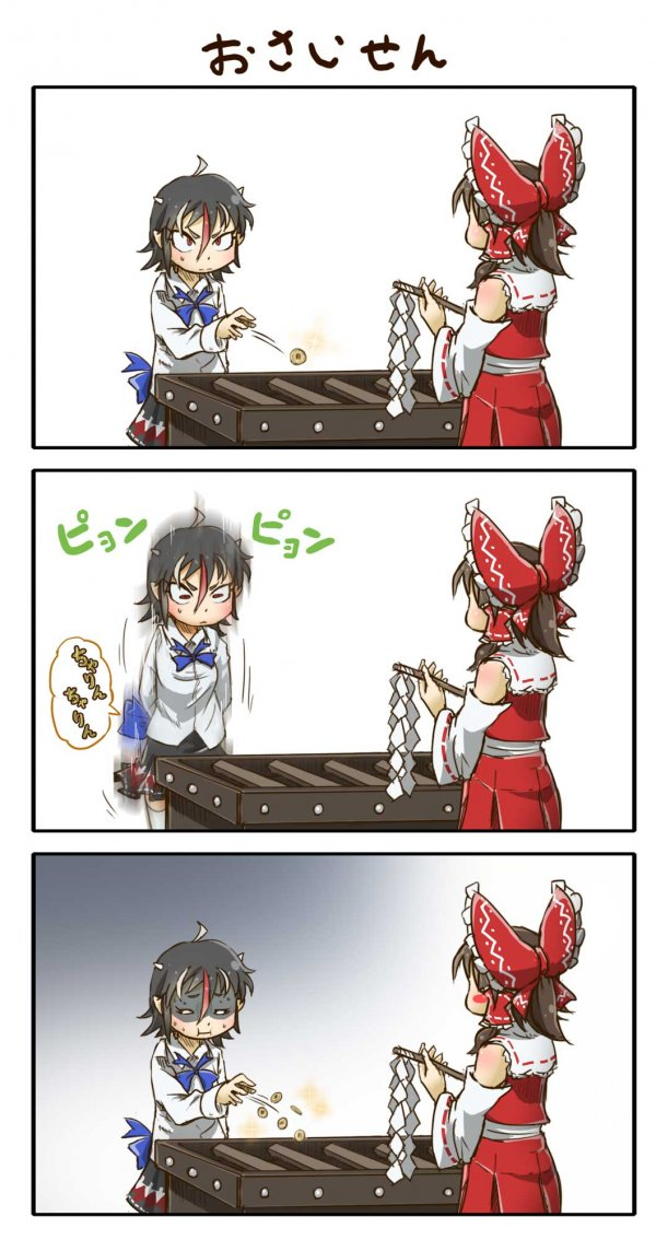 Seija donates by her own will.