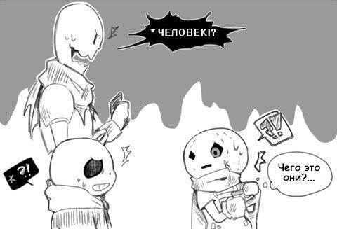 Встретились...