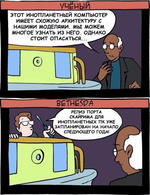 Типичная Bethesda