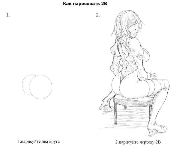 Как нарисовать 2B