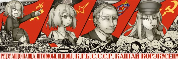 Русские в аниме