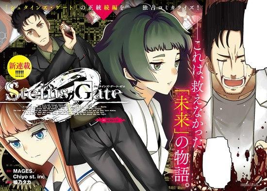 Анонсировано аниме по Steins;Gate 0