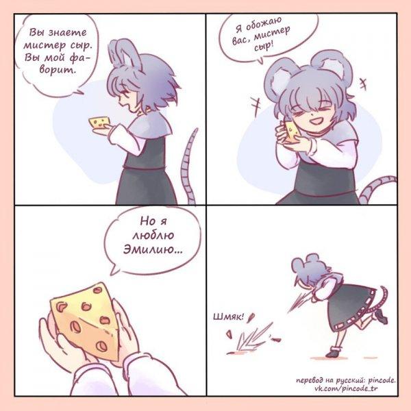 С этим сыром что-то не так!