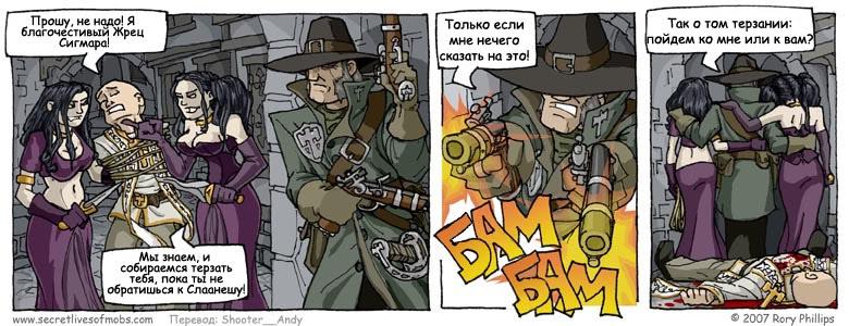 Инквизитор идет на помощь