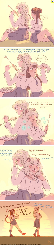 Практика магии