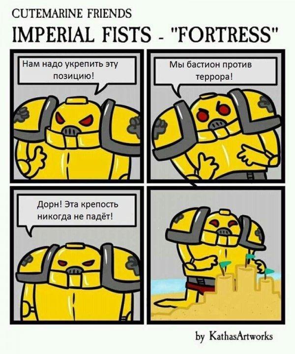 Отдых имперских кулаков