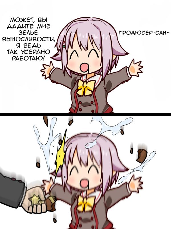 Сачико получает зелье выносливости
