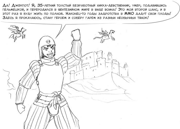Попаданец и Warhammer Fantasy Battle