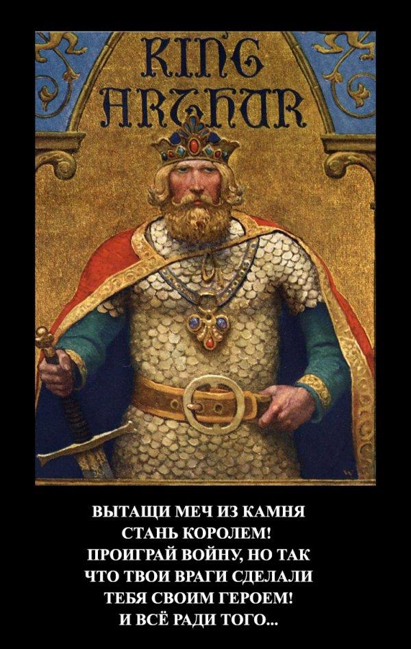 Судьба Короля Артура