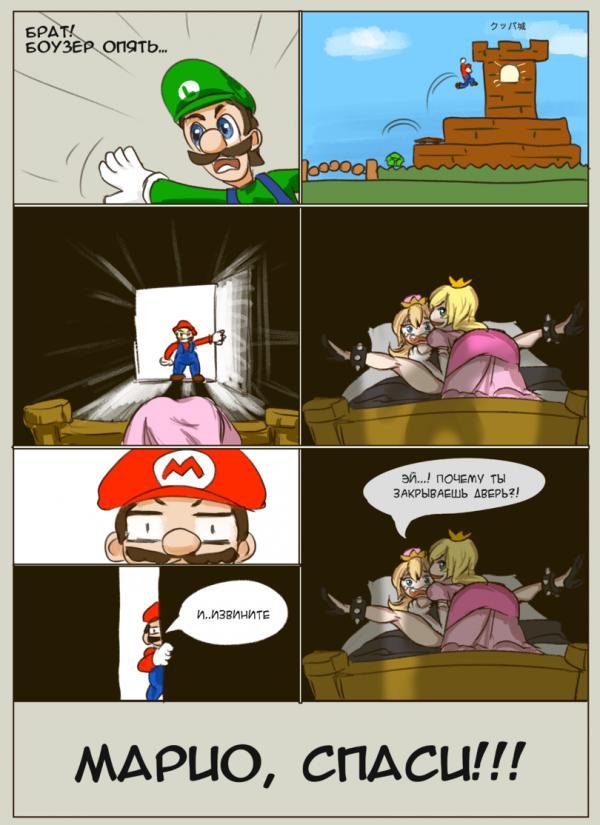 Марио, спаси!