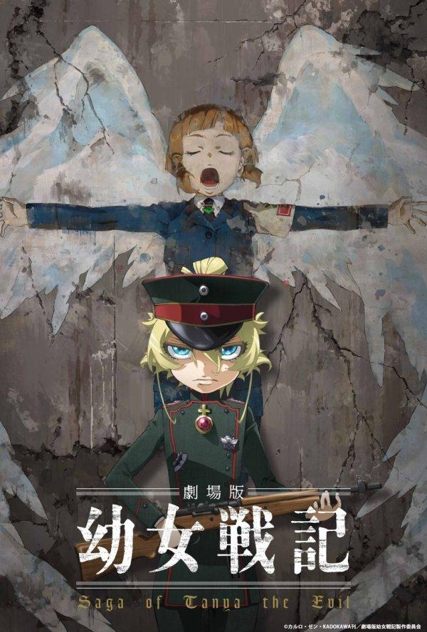 Youjo Senki — новый постер фильма (дата выхода в Японии — 8 февраля)