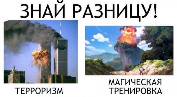 Знайте разницу