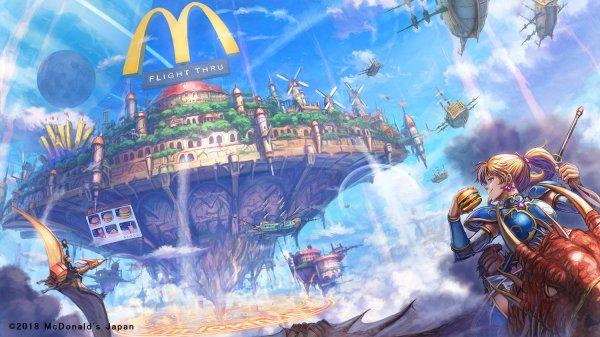 Макдоналдс в другом мире