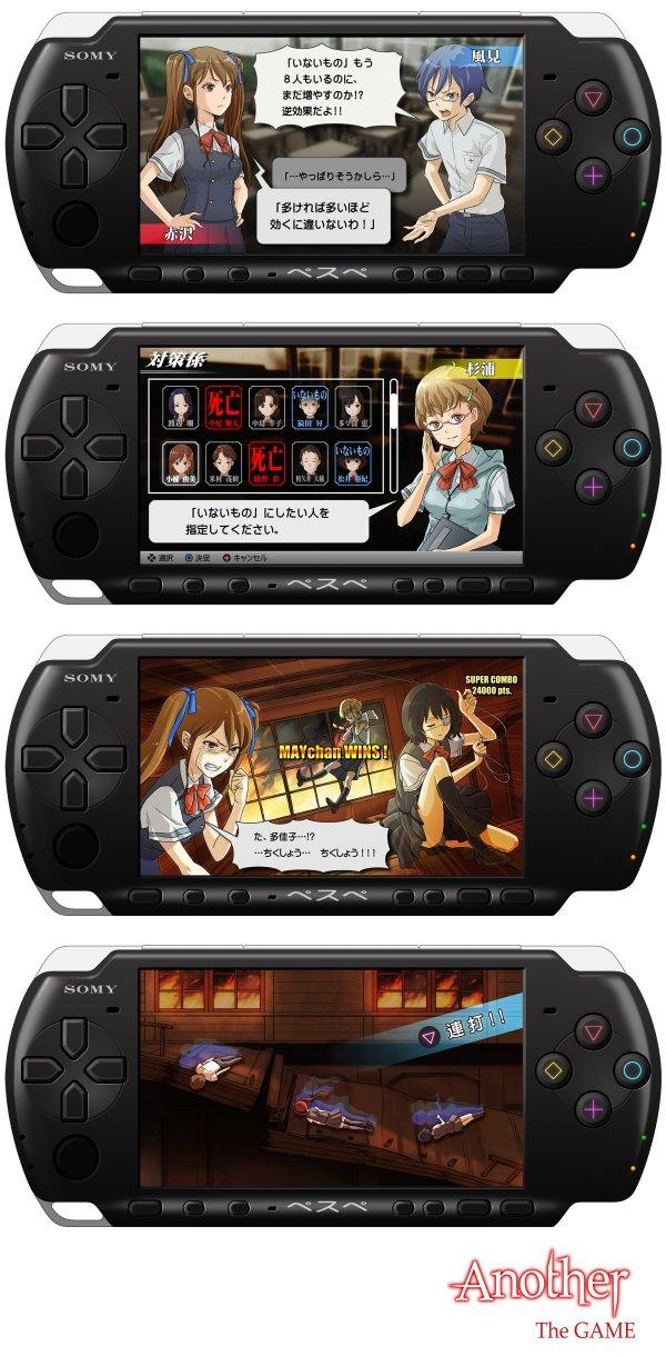 Another как игра на PSP