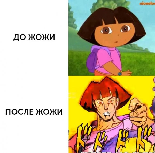 До и после.