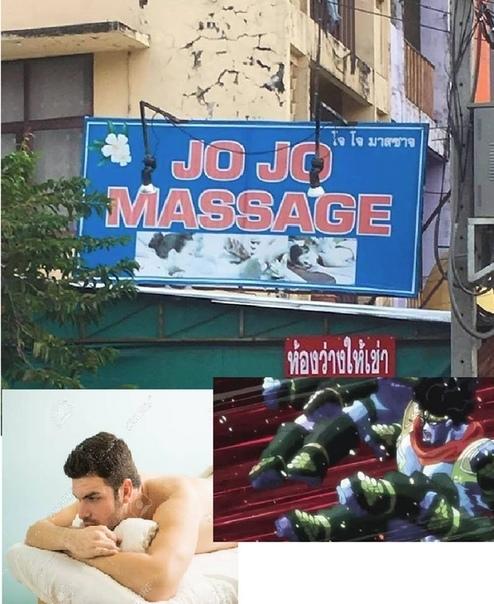Jojo масаж