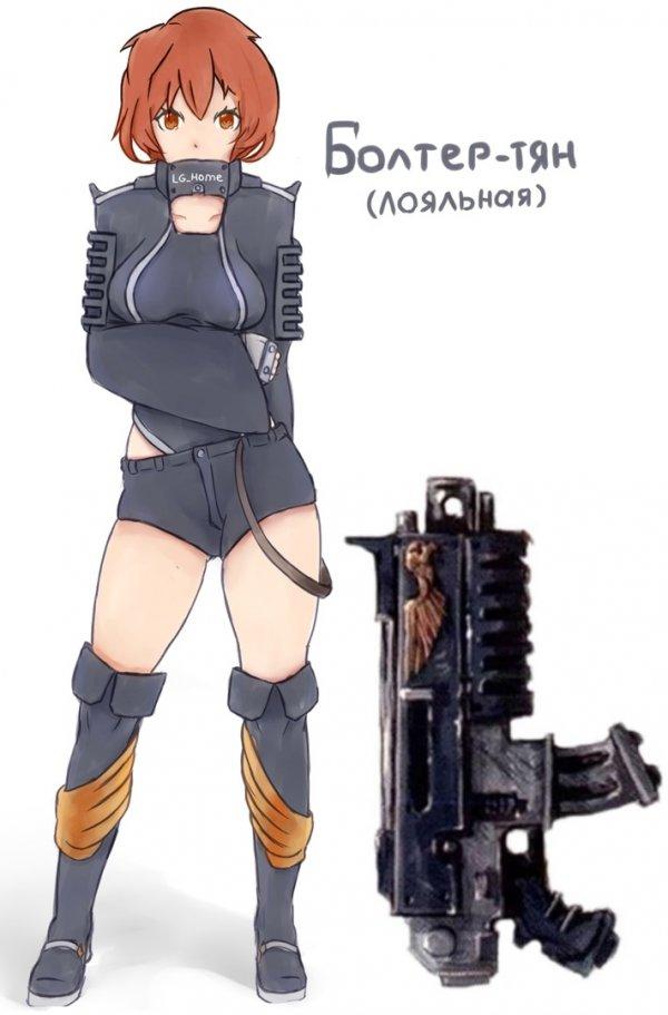 Оружие Империума