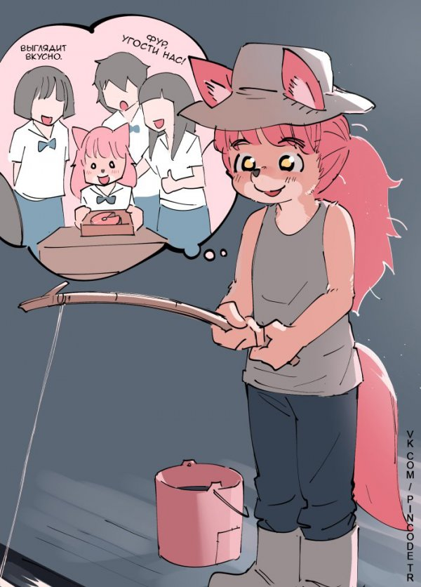 Фур на рыбалке