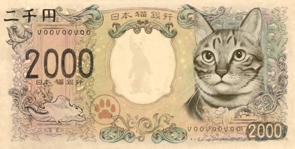 Две тысячи йен