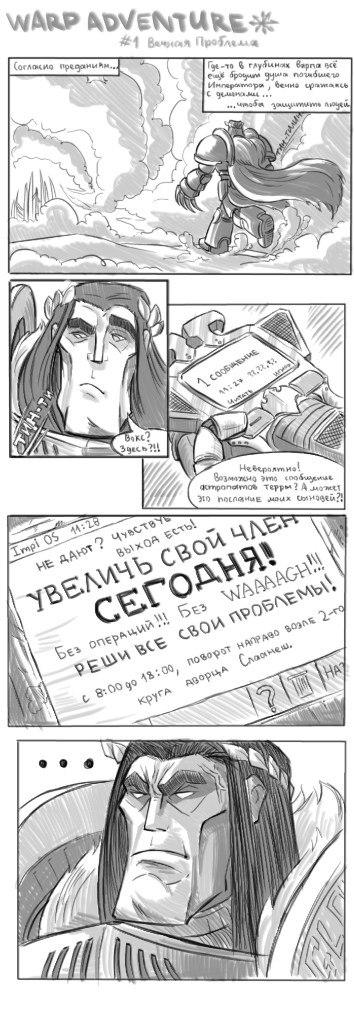 Приключения в варпе(Реклама для Импи)