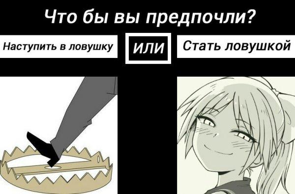 """""""Ловушка"""" и выбор"""