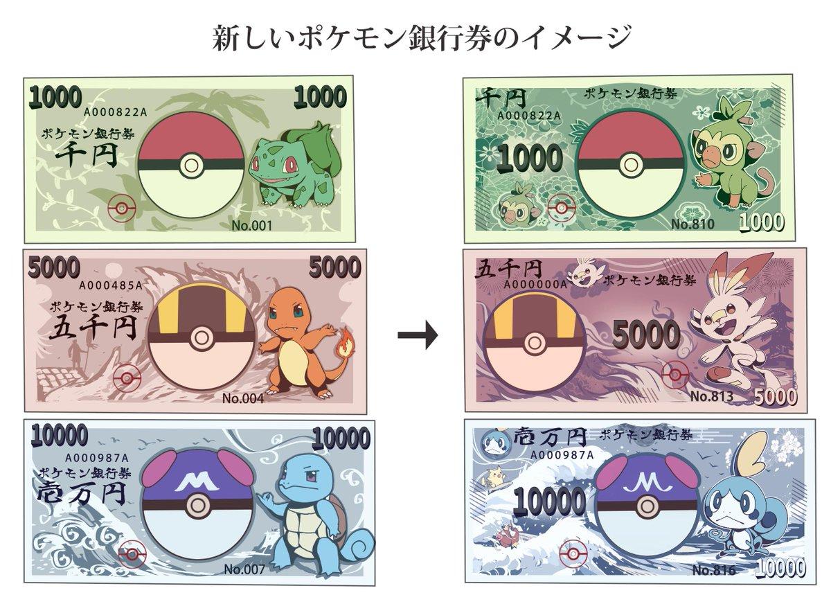 Новые и старые Pokemon банкноты