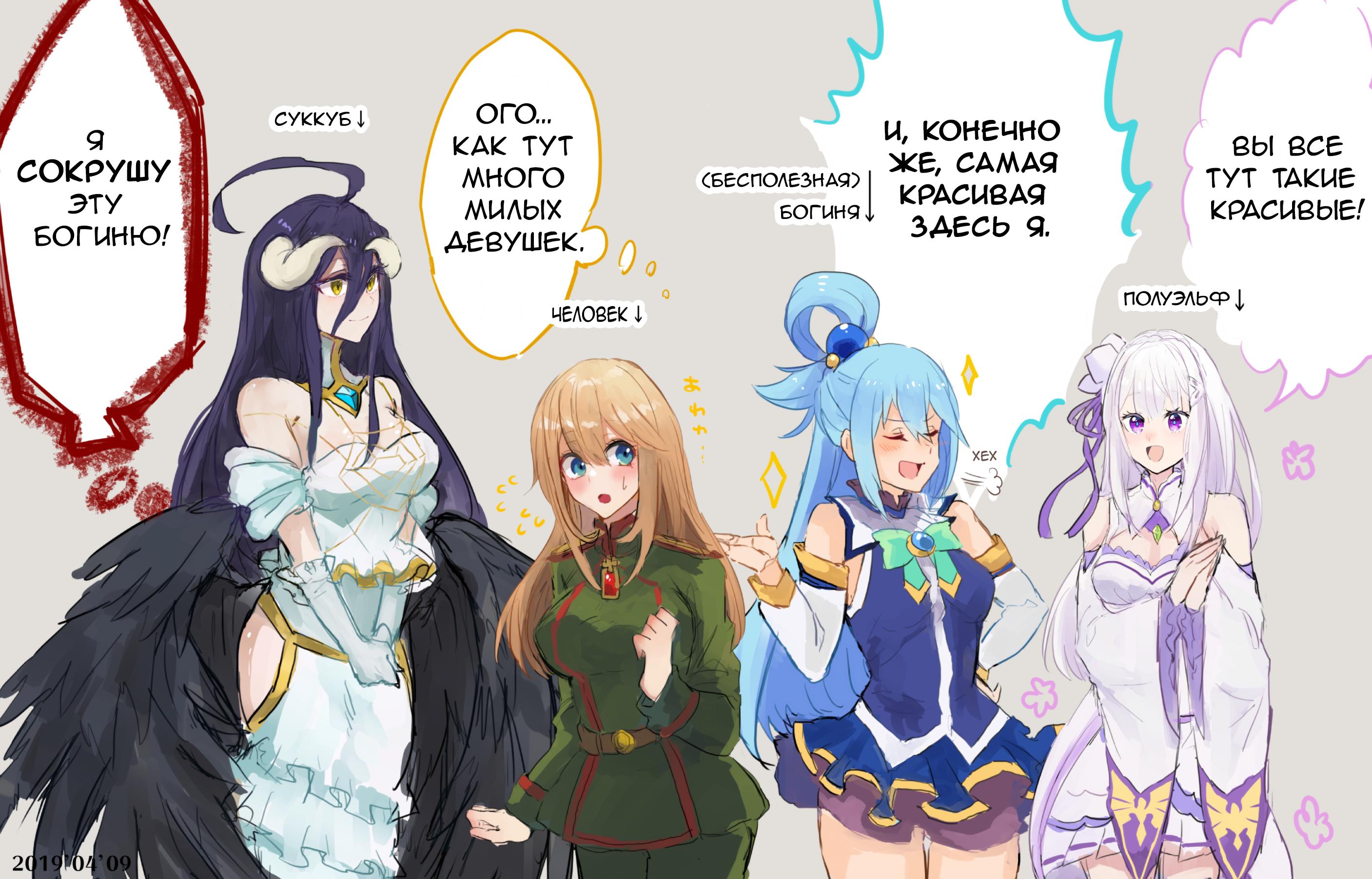 Сходка исекайных девушек