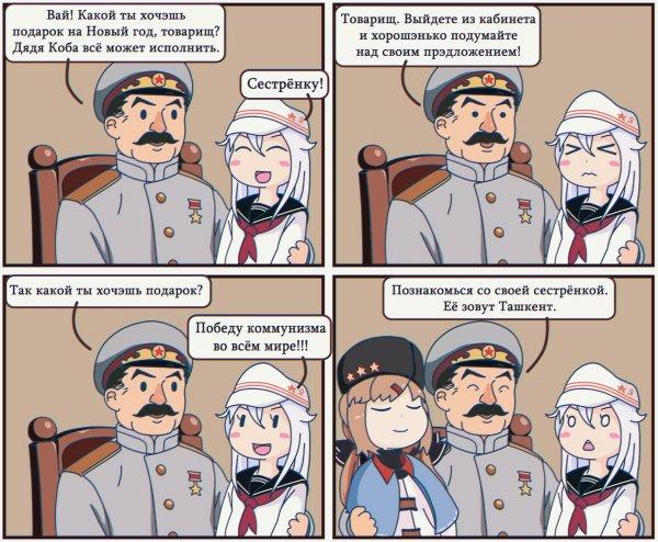 Подарок от дяди Сталина