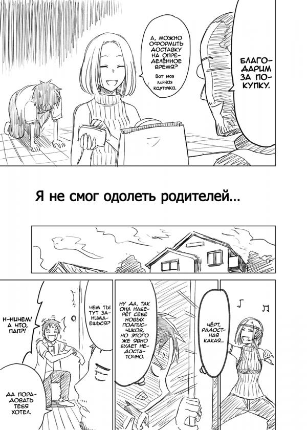 Папина тайна 5-6