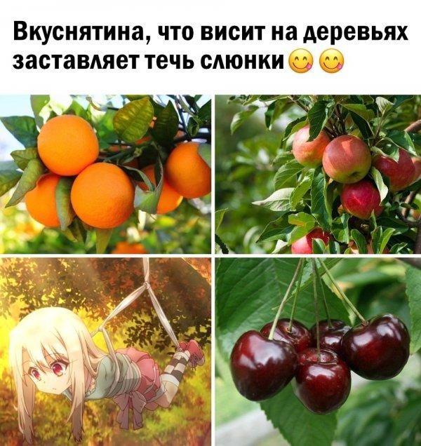 Ммм! Вкуснятина