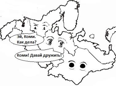 У Республики Коми проблемы с общением.